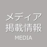 【メディア掲載情報】日本経済新聞社発行「NIKKEIプラス1」で『レシーポ』が紹介されました。