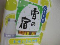 三幸製菓「ひとくち雪の宿 レモンミルク味」