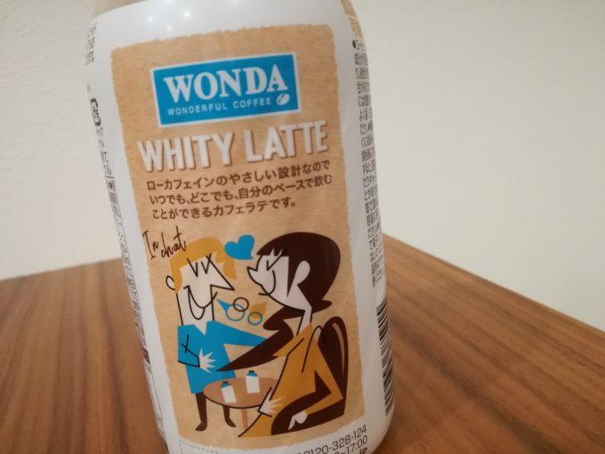やさしいローカフェイン設計。アサヒ飲料「ワンダ ホワイティラテ」