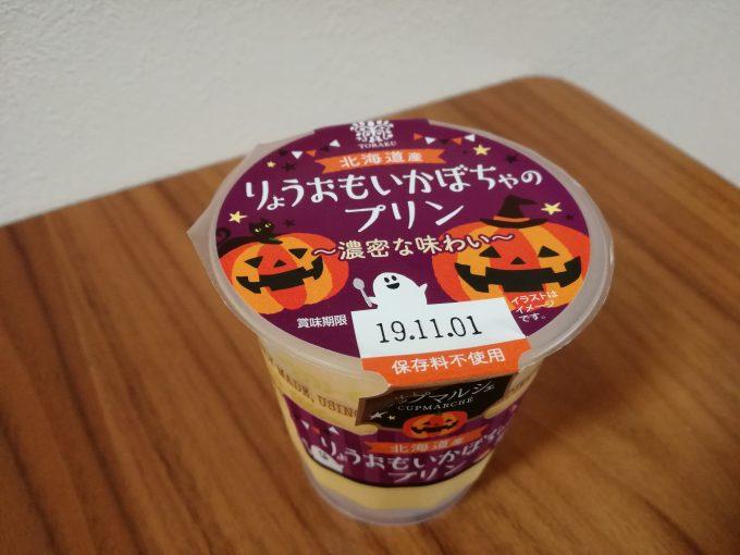 ハロウィンデザートにも♪トーラク「りょうおもいかぼちゃのプリン」