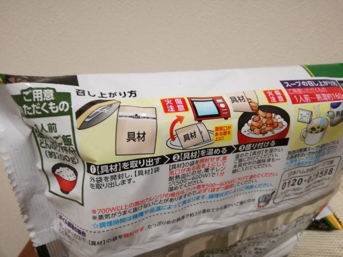 レンジで簡単!日本ハム「アジア食彩館 プルコギ丼」