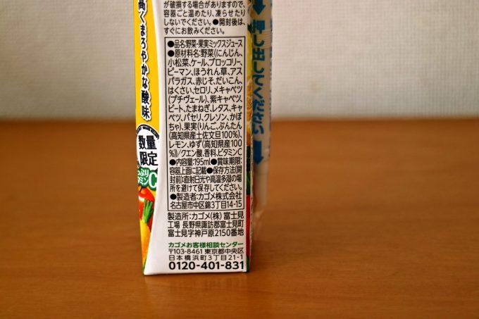 """""""地産全消""""がコンセプト☆「野菜生活100」から「高知ゆず土佐文旦ミックス」"""